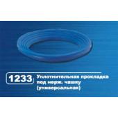 Уплотнительная прокладка под нерж.чашку(универсальная) 1233 30981233