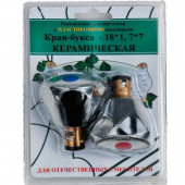 Комплект кранбукса 18*1 кер.+маховик Пластик Мария (пара) РУС.