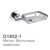 G1802-1 Мыльница металлическая