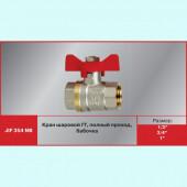 "Кран шар. 1/2"" JIF 354 NB г/г баб"