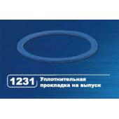 Уплотнительная прокладка на выпуск 1231 30981231