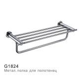 G1824 Полка металлическая для полотенец G 1824